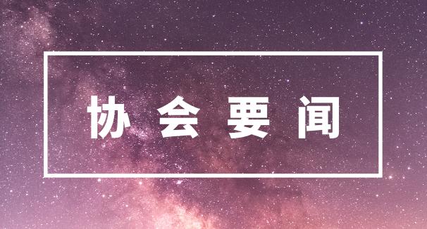 关于征求广东省地方标准《中小学校和幼儿园安全技术防范要求(征求意见稿)》意见的函