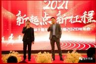星际互动十周年暨2020年年会盛典圆满举行