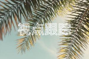 百度李彦宏:支持自动驾驶商用和智能交通普及
