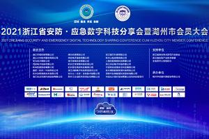 2021浙江省安防应急数字科技分享会活动湖州站顺利召开