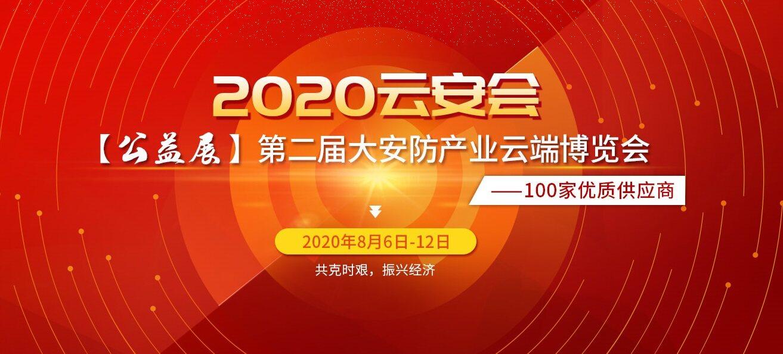 【公益展】2020第二届大安防产业云端博览会