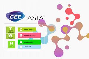 31家企业应邀成为CEEASIA2021亚洲消费电子展协办单位