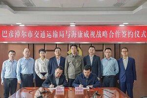 巴彦淖尔市交通运输局与海康威视签订战略合作协议