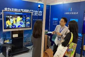 小视科技亮相东北安博会| 智慧视觉点亮智能世界 多款产品闪耀展会