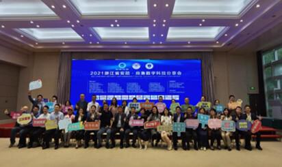 2021浙江省安防應急數字科技分享會最后一站在杭州圓滿召開