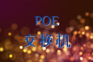 POE交换机与普通交换机有什么异同?
