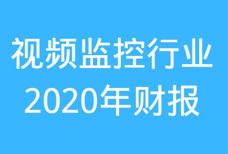 """视频监控企业2020年""""成绩单""""出炉"""