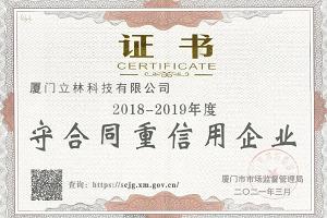 """喜报丨立林荣获厦门市""""守合同重信用""""荣誉称号!"""