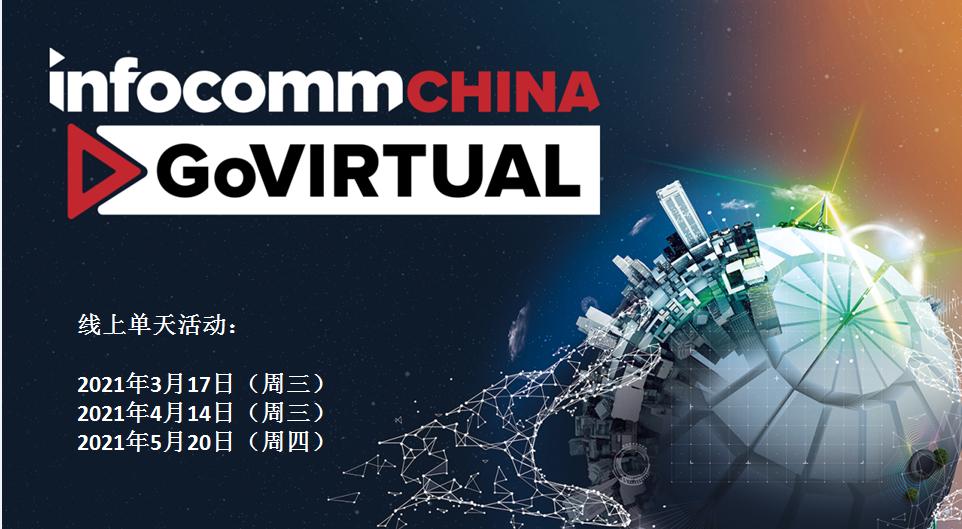 北京InfoComm China 2021