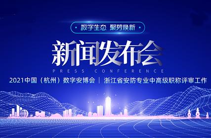 2021杭州安博会新闻发布会直播预告