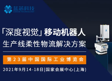 【工博会】蓝芯科技将发布多款VMR产品及解决方案