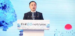 工信部谢存:四方面入手推动我国5G千兆产业发展