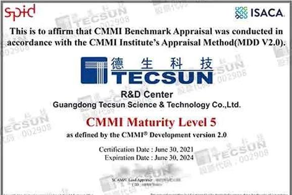 德生科技通过CMMI5高级别评估认证