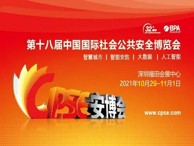 """CPSE安博会 达实物联""""AIoT+""""展品抢先看"""