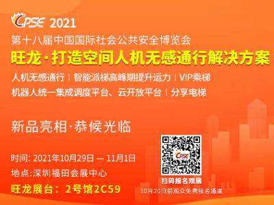 旺龙2021CPSE安博会&新品发布会 10月29日重磅来袭