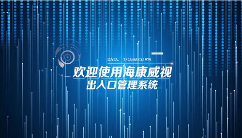 hai康威视出入口guan理系统xuanchuan视pin