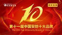 安防展覽網第十一屆中國安防十大品牌評選頒獎直播