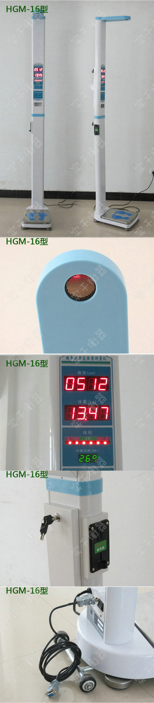 超声波体检体重秤