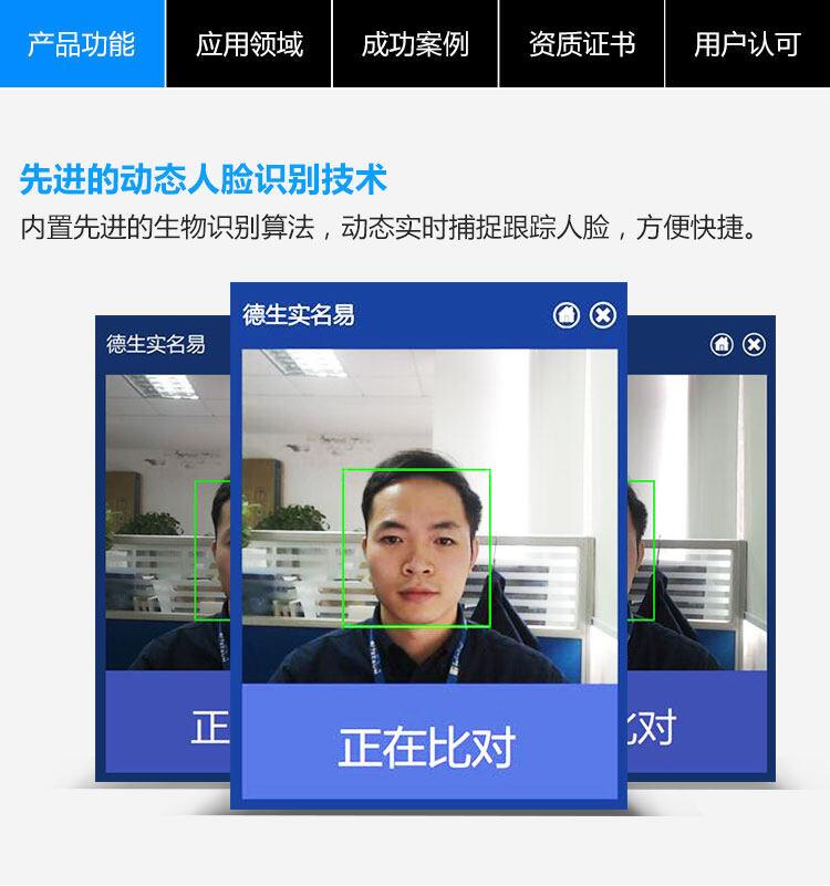 德生人脸识别系统 www.tecsun008.com