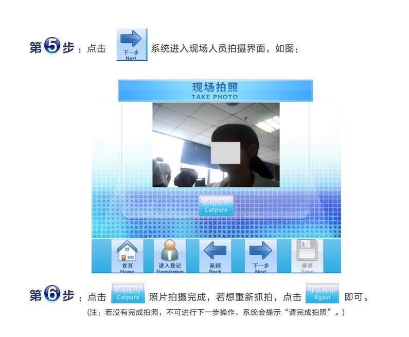 访客登记系统
