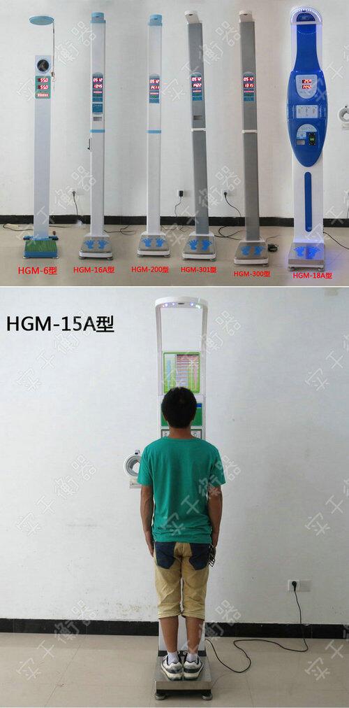 智能身高体重检测仪