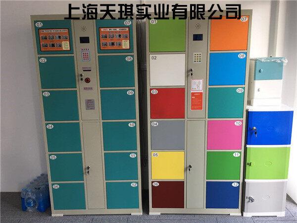 智能储物柜