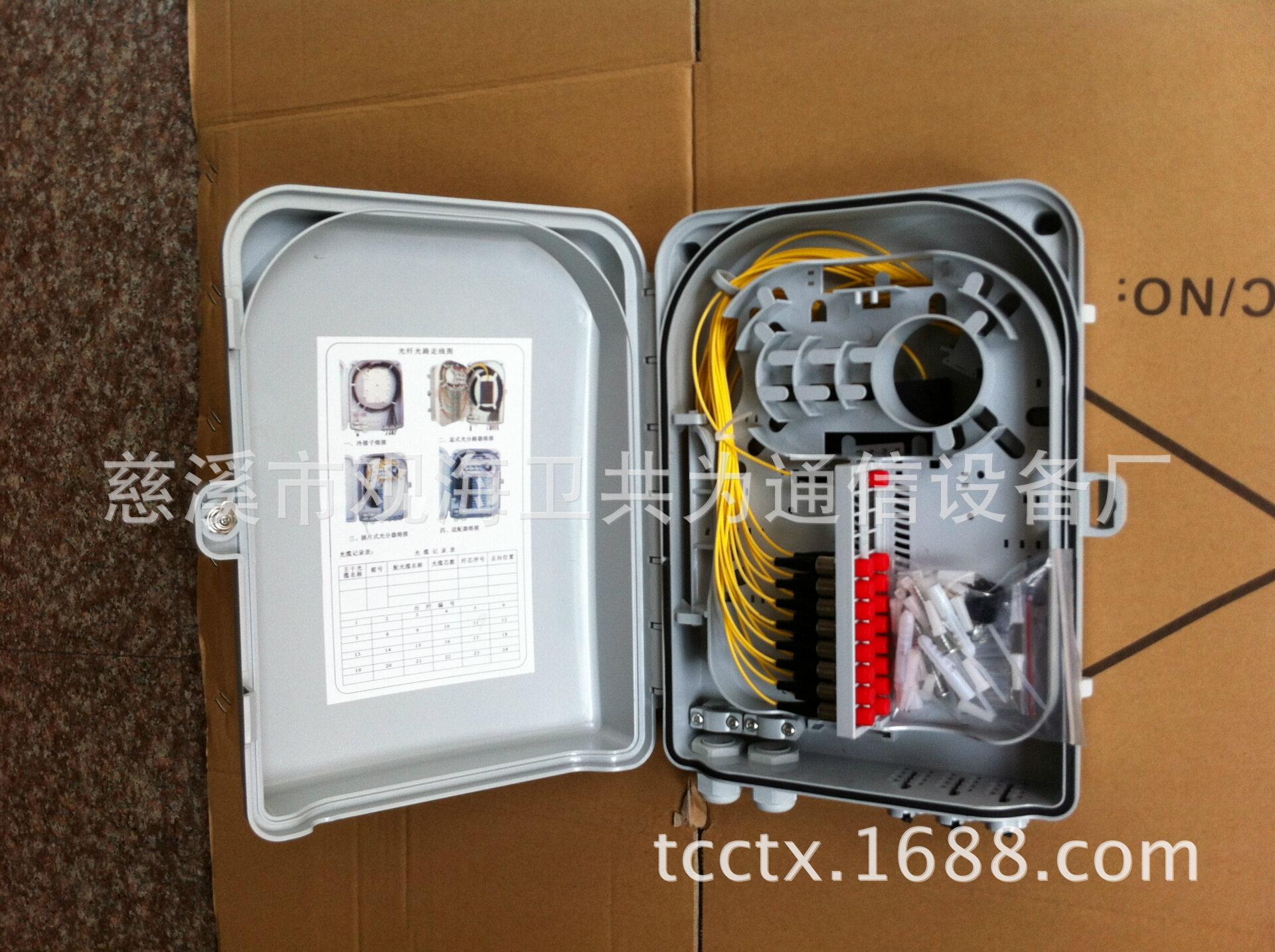 GF-24型光纤分线箱