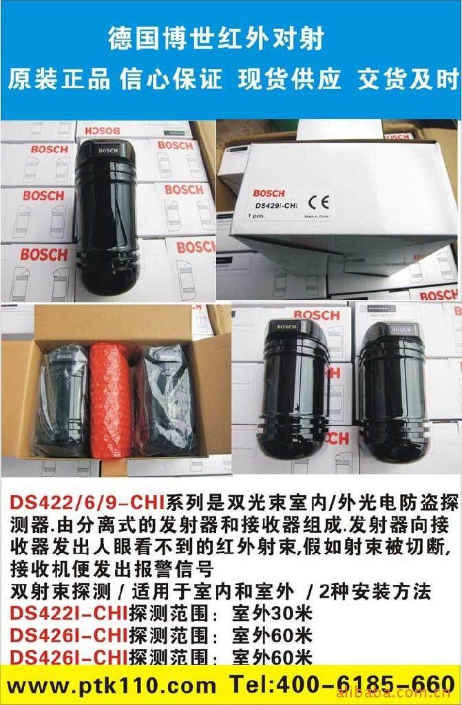 博世四光束光电红外对射探测器DS455Q