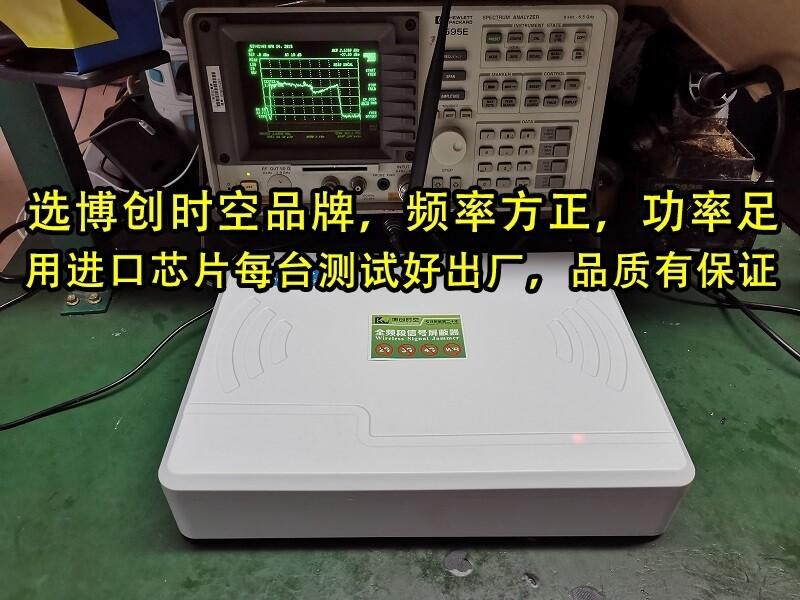 考场内置4G手机信号屏蔽器