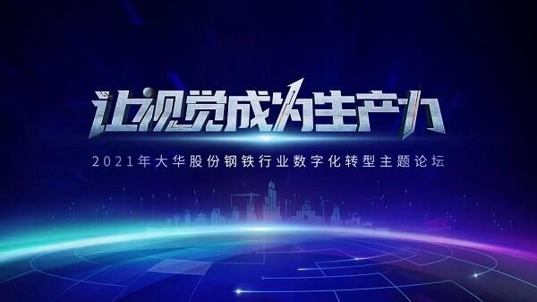 2021大華鋼鐵行業數字化轉型主題論壇即將啟幕……