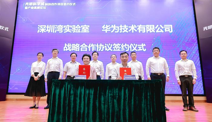 深圳光明区政府、深圳湾实验室与华为签署两项战略协议
