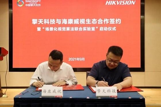 擎天科技与海康威视生态合作正式签约
