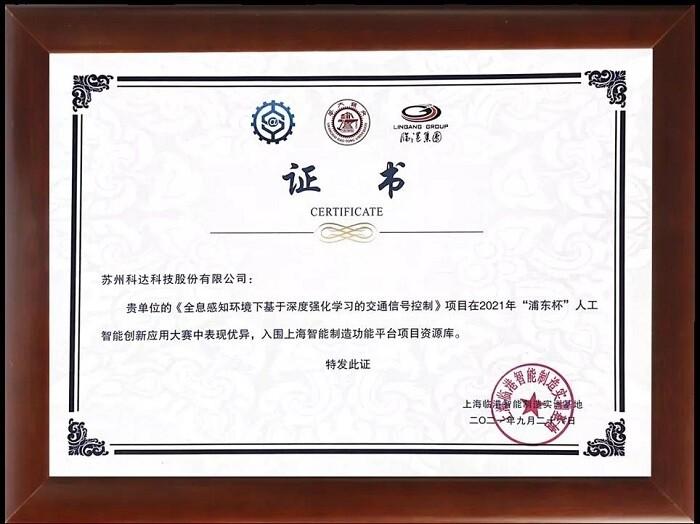 """特等奖!科达折桂2021""""浦东杯""""人工智能创新应用大赛"""