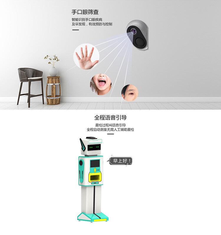 <strong>测温机器人幼儿园晨检智能体检手足口刷脸</strong>手足口筛查