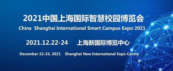 2021上海国际智慧校园博览会12月将在沪举行