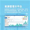 河南信阳企业综合能源平台能源监测管理平台